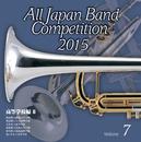 全日本吹奏楽コンクール2015 Vol.7 高等学校編II/全日本吹奏楽コンクール2015