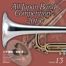 全日本吹奏楽コンクール2015 Vol.13 大学・職場・一般編III/全日本吹奏楽コンクール2015