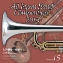 全日本吹奏楽コンクール2015 Vol.15 大学・職場・一般編V/全日本吹奏楽コンクール2015