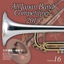 全日本吹奏楽コンクール2015 Vol.16 大学・職場・一般編VI/全日本吹奏楽コンクール2015