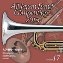 全日本吹奏楽コンクール2015 Vol.17 大学・職場・一般編VII/全日本吹奏楽コンクール2015