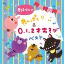 普段づかいの わんぱく!!&0・1・2才あそび ベスト/Various Artistst