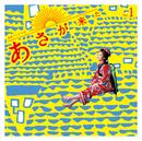 連続テレビ小説「あさが来た」オリジナル・サウンドトラック Vol.1/林ゆうき