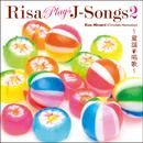 RISA PLAYS J-Songs2~童謡・唱歌~/南 里沙