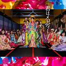 君はメロディー<Type A>/AKB48