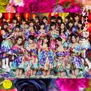 君はメロディー<Type E>/AKB48