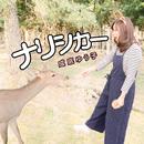ナリシカー/成底ゆう子
