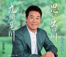 思い出の川/九頭竜川/五木ひろし
