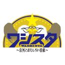 ワシスタのテーマ/鷲崎健withかなでももこ featuring MCしのっち