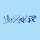 銃とオレンジ/トイ☆ガンガン(CV:前野智昭・松岡禎丞・小松未可子)