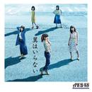 考える人(Team 4)/AKB48