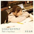 ココロノセンリツ♪ feel a heartbeat/有安杏果(ももいろクローバーZ)