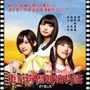 6/18 イヤホンズ一周年記念LIVE東京声優朝焼物語セットリスト/イヤホンズ