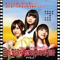6/18 イヤホンズ一周年記念LIVE東京声優朝焼物語セットリスト