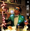 みちしるべ/道標明(新日本プロレス・田口隆祐)