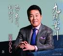 九頭竜川/五木ひろし