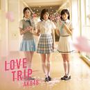 LOVE TRIP / しあわせを分けなさい<Type B>/AKB48