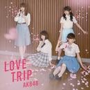 LOVE TRIP / しあわせを分けなさい<Type E>/AKB48