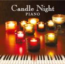 キャンドル・ナイト・ピアノ ~音楽の灯る夜に~/美野春樹