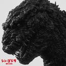 シン・ゴジラ劇伴音楽集/鷺巣詩郎 伊福部昭