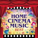 ホーム・シネマ・ミュージック ベスト~オーケストラで聴く、愛と冒険の映画音楽/日本フィルハーモニー交響楽団 他