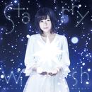 Starry Wish/しまじろうのわお!(水瀬 いのり)