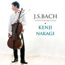 J.S.バッハ:無伴奏チェロ組曲 BWV.1007-12(全曲)/中木健二