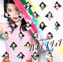 抑えきれない衝動(ウェイティングサークル)/AKB48