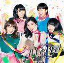 思春期のアドレナリン(チーム8 WEST)/AKB48