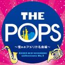 岩井直溥 NEW RECORDING collections No.2 THE POPS~憧れのアメリカ名曲編~/東京佼成ウィンドオーケストラ