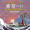 ~昭和歌謡で聴く~「東京」の歌/V.A.