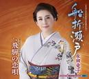 船折瀬戸/飛騨の恋唄/水田竜子