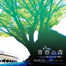 青春の森~コカリナ誕生20年目の響き~/黒坂黒太郎とコカリナアンサンブル