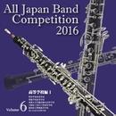 全日本吹奏楽コンクール2016 高等学校編<Vol.6>/全日本吹奏楽コンクール2016