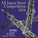 全日本吹奏楽コンクール2016 高等学校編<Vol.7>/全日本吹奏楽コンクール2016