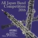 全日本吹奏楽コンクール2016 高等学校編<Vol.9>/全日本吹奏楽コンクール2016
