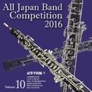 全日本吹奏楽コンクール2016 高等学校編<Vol.10>/全日本吹奏楽コンクール2016