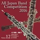 全日本吹奏楽コンクール2016 大学・職場・一般編<Vol.12>/全日本吹奏楽コンクール2016