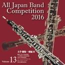 全日本吹奏楽コンクール2016 大学・職場・一般編<Vol.13>/全日本吹奏楽コンクール2016