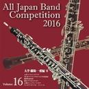 全日本吹奏楽コンクール2016 大学・職場・一般編<Vol.16>/全日本吹奏楽コンクール2016