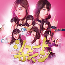 シュートサイン<Type C>/AKB48