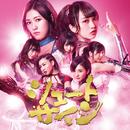 シュートサイン<Type D>/AKB48