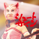 シュートサイン<劇場盤>/AKB48
