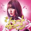気づかれないように・・・(小嶋陽菜)/AKB48