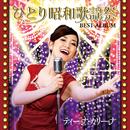 ひとり昭和歌謡祭 ベストアルバム/ティーナ・カリーナ