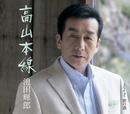 高山本線/旅の酒/池田輝郎