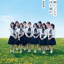 願いごとの持ち腐れ<劇場盤>/AKB48
