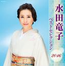水田竜子 ベストセレクション2016/水田竜子