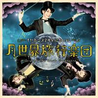 6/18 イヤホンズ2周年記念LIVE「月世界旅行楽団」セットリスト/イヤホンズ