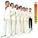 歌のないエレキ歌謡VOL.3(オリジナル:1971年)/寺内タケシ&ブルージーンズ